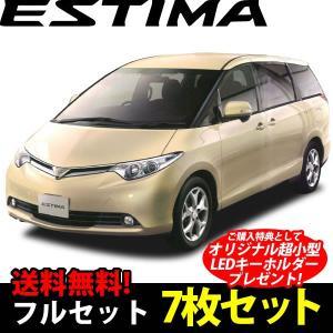 トヨタ エスティマ専用のサンシェード(日よけ) レーザーシェードフルセット|breakstyle