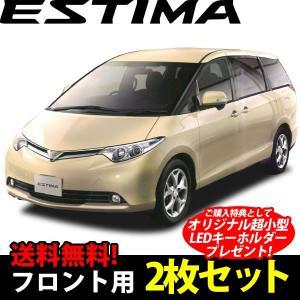 トヨタ エスティマ専用のサンシェード(日よけ) レーザーシェード(運転席・助手席)2枚組セット|breakstyle