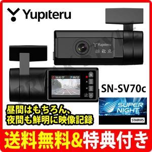ユピテル ドライブレコーダー SN-SV70c 夜も鮮明記録...