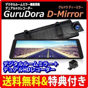 ぐるドラD-Mirror ドライブレコーダー機能付きデジタルインナーミラー GPS搭載|breakstyle