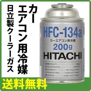 (即納OK) HITACHI (日立) カーエアコン用冷媒 (200g) HFC-134a|breakstyle
