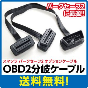 OBD2分岐ケーブル(フラットケーブルタイプ)|breakstyle
