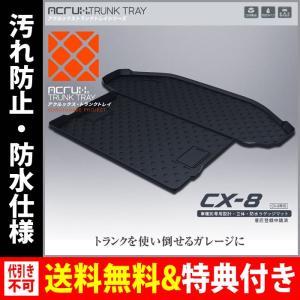 ACRUX(アクルックス) 車種別専用トランクトレイ マツダCX-8専用トランクトレイH29/12月〜(ラゲッジマット、トランクマット、カーゴマット、フロアマット)|breakstyle