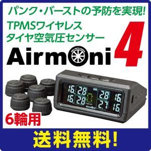 【予約商品(入荷しました)】Airmoni4 エアモニ4 TPMS ワイヤレス タイヤ空気圧センサー 6輪用|breakstyle
