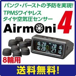 【予約商品(入荷しました)】Airmoni4 エアモニ4 TPMS ワイヤレス タイヤ空気圧センサー 8輪用|breakstyle