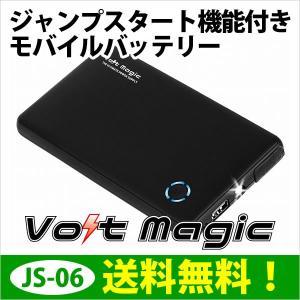 ジャンプスタート機能付きモバイルバッテリー&ポータブル電源 VoltMagic JSシリーズ:JS-06モデル ブラック:6000mAh|ポイント2倍・送料無料|breakstyle