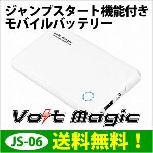 ジャンプスタート機能付きモバイルバッテリー&ポータブル電源 VoltMagic JSシリーズ:JS-06モデル ホワイト:6000mAh|ポイント2倍・送料無料|breakstyle