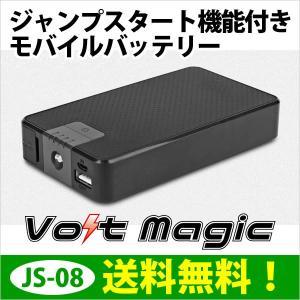 ジャンプスタート機能付きモバイルバッテリー&ポータブル電源 VoltMagic JSシリーズ:JS-08モデル:8000mAh|ポイント2倍・送料無料|breakstyle