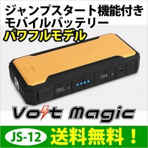 ジャンプスタート機能付きモバイルバッテリー&ポータブル電源 VoltMagic JSシリーズ:JS-12モデル:12000mAh パワフルモデル|ポイント2倍・送料無料|breakstyle