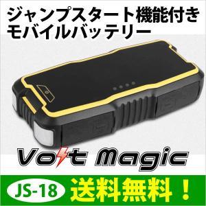 ジャンプスタート機能付きモバイルバッテリー&ポータブル電源 VoltMagic JSシリーズ:JS-18モデル:18000mAh|ポイント2倍・送料無料|breakstyle