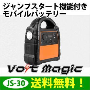 ジャンプスタート機能付きモバイルバッテリー&ポータブル電源 VoltMagic JSシリーズ:JS-30モデル:30000mAh|ポイント2倍・送料無料|breakstyle