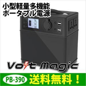 小型軽量多機能ポータブル電源 300Wインバーター搭載・ジャンプスタート機能・ソーラー充電対応 VoltMagic PBシリーズ:PB-390モデル|ポイント2倍・送料無料|breakstyle