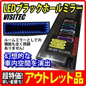 VISITEC ビジテック VT-BH700B(LEDブラックホールミラー ホワイト)|breakstyle