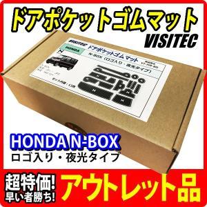 タム VISITEC VT-HN-BO 車種別ドアポケットゴムマットSET|breakstyle