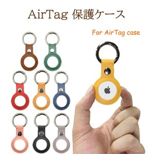 Apple airtag ケース Airtag 保護ケース 紛失防止 新型 カラビナ付き 全面保護 ...