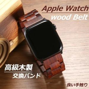 Apple Watch SE バンド 木製 実木 アップルウォッチ バンド 交換バンド 高級感 スマ...