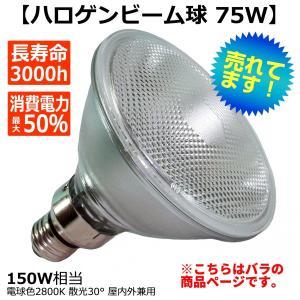 ハロゲン ビームランプ 75W 150W形 電球 口金 E26 散光形 屋内外 JDR110V75W...