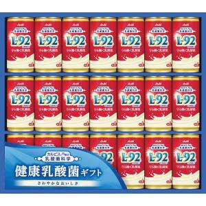 健康乳酸菌ギフト(21本) KNG3  お歳暮 冬ギフト 内祝い お返し breezebox
