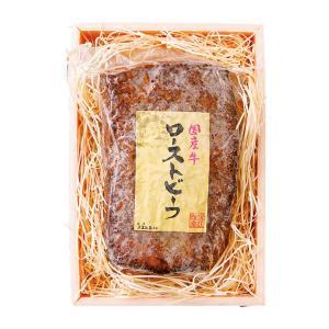近江スエヒロ本店 自家製ローストビーフ お歳暮 お返し 冬ギフト 送料無料 breezebox