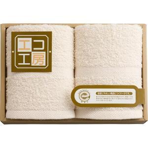 包装・のし無料*エコ工房 フェイスタオル2P 9311 (お返し 結婚 出産 快気 法事 香典返し) breezebox