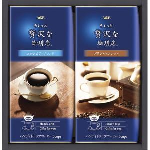 包装・のし無料*AGF ちょっと贅沢な珈琲店ドリップコーヒーギフト ZD-10J (お返し 結婚 出産 快気 法事 香典返し)|breezebox