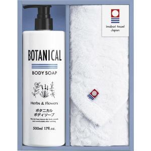包装・のし無料*ボタニカル ボディソープセット BOB-10 (お返し 結婚 出産 快気 法事 香典返し) breezebox