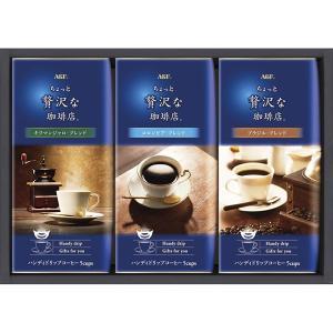 包装・のし無料*AGF ちょっと贅沢な珈琲店ドリップコーヒーギフト ZD−15J (お返し 結婚 出産 快気 法事 香典返し)|breezebox