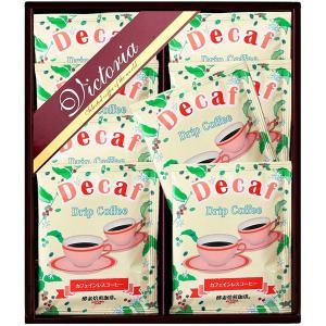 包装・のし無料*VICTORIA COFFEE カフェインレスドリップコーヒーセット DC-150 (お返し 結婚 出産 快気 法事 香典返し)|breezebox