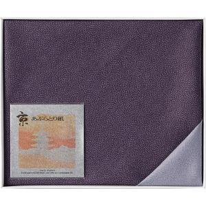 包装・のし無料*リバーシブル二巾風呂敷(京あぶら取り紙付) 紫鮫 H021 (お返し 結婚 出産 快気 法事 香典返し) breezebox