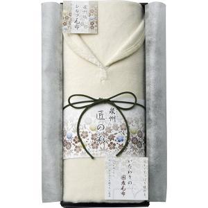 包装・のし無料*泉州匠の彩 肩あったかシルク混綿毛布 WES-15030 (お返し 結婚 出産 快気 法事 香典返し)|breezebox