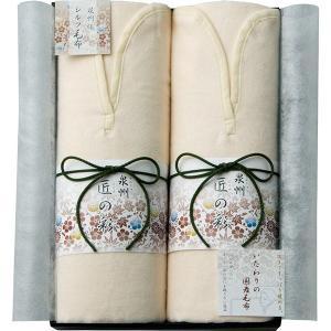 包装・のし無料*泉州匠の彩 肩あったかシルク混綿毛布2P WES-20030 (お返し 結婚 出産 快気 法事 香典返し) breezebox