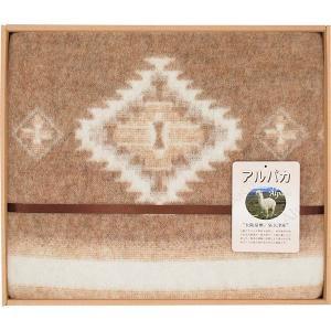 包装・のし無料*アルパカシリーズ アルパカ入りウール毛布(毛羽部分) 7264954S-3 (お返し 結婚 出産 快気 法事 香典返し) breezebox