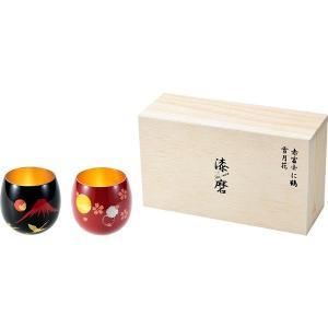 包装・のし無料*漆磨 円(madoka)お猪口ペアセット(木箱入) SCS-OK1001 (お返し 結婚 出産 快気 法事 香典返し)|breezebox