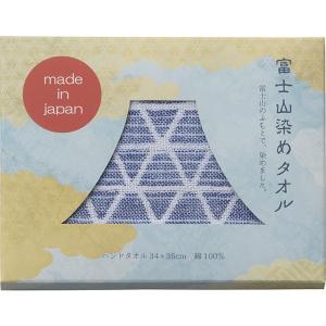 富士山染め ハンドタオル ブルー FJ5905BL  内祝い ギフト 出産 結婚 快気 法事 breezebox