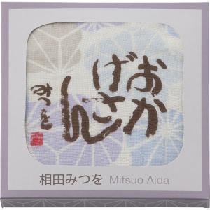 相田みつを ハンドタオル ブルー AD3805  内祝い ギフト 出産 結婚 快気 法事 breezebox