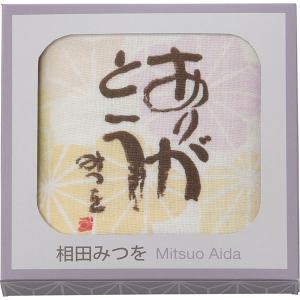 相田みつを ハンドタオル オレンジ AD3805  内祝い ギフト 出産 結婚 快気 法事 breezebox