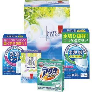 ナチュラルクリーンセット NCS-061  内祝い ギフト 出産 結婚 快気 法事|breezebox
