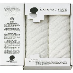 ナチュラルフェイス ライフスタイル フェイスタオル2p LHS10102  内祝い ギフト 出産 結婚 快気 法事 breezebox