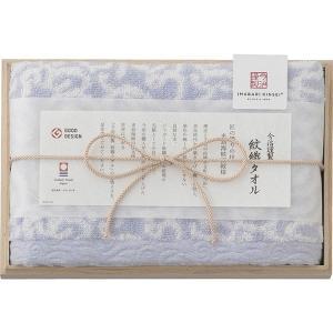 今治謹製 紋織タオル フェイスタオル(木箱入) ブルー IM7710BL  内祝い ギフト 出産 結婚 快気 法事 breezebox