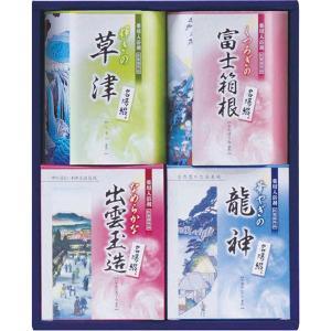 名湯綴 薬用入浴剤セット TML-10  内祝い ギフト 出産 結婚 快気 法事|breezebox
