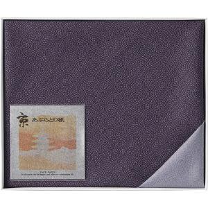 リバーシブル二巾風呂敷(京あぶら取り紙付) 紫鮫 H021  内祝い ギフト 出産 結婚 快気 法事 breezebox