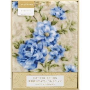 東京西川 ニューマイヤー毛布 FPQ5559520  内祝い ギフト 出産 結婚 快気 法事 breezebox