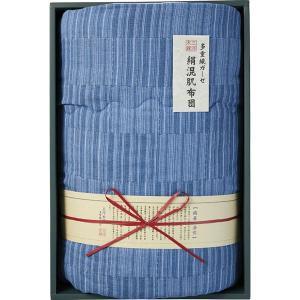 縞屋の治作 多重織ガーゼ肌ふとん(備長炭加工) 青 MS8017  内祝い ギフト 出産 結婚 快気 法事 breezebox