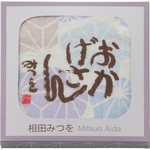 相田みつを ハンドタオル ブルー AD3805BL  内祝い ギフト 出産 結婚 快気 法事 breezebox