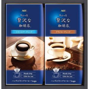 AGF ちょっと贅沢な珈琲店ドリップコーヒーギフト ZD-10J  内祝い ギフト 出産 結婚 快気 法事|breezebox