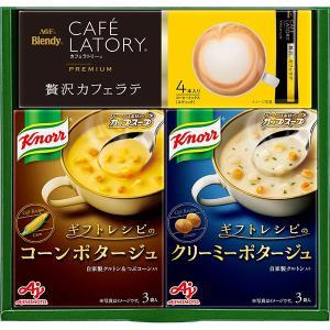 味の素 ギフトレシピ クノールスープ&コーヒーギフト KGC-JN  内祝い ギフト 出産 結婚 快気 法事|breezebox