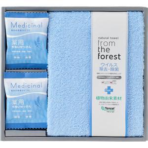 ウイルス除去・除菌加工タオルと薬用手洗い石鹸のセット ブルー F-20102  内祝い ギフト 出産 結婚 快気 法事 breezebox