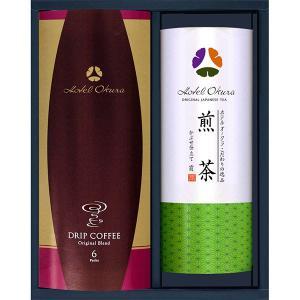ホテルオークラ 煎茶・コーヒー 詰合せ OTC-AR  内祝い ギフト 出産 結婚 快気 法事|breezebox