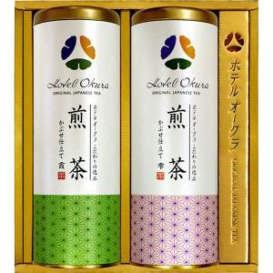 ホテルオークラ オリジナル煎茶 OT-F  内祝い ギフト 出産 結婚 快気 法事|breezebox