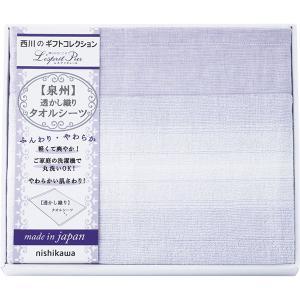 西川 レスプリピュール タオルシーツ 2079-80046  内祝い ギフト 出産 結婚 快気 法事 breezebox